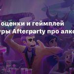Первые оценки и геймплей адвенчуры Afterparty про алкотрип в Ад