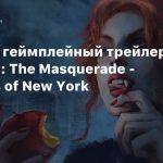 Первый геймплейный трейлер Vampire: The Masquerade — Coteries of New York