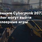 По вселенным Cyberpunk 2077 и The Witcher могут выйти мультиплеерные игры