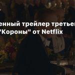 Полноценный трейлер третьего сезона «Короны» от Netflix