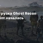 Предзагрузка Ghost Recon Breakpoint началась