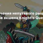 Приключения непутевого рыцаря в трейлере экшена Knight's Quest