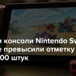 Продажи консоли Nintendo Switch в Европе превысили отметку в 10,000,000 штук
