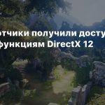 Разработчики получили доступ к новым функциям DirectX 12