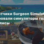 Разработчики Surgeon Simulator анонсировали симуляторы голубя, рыбы и лисы