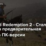 Red Dead Redemption 2 — Стала доступна предварительная загрузка ПК-версии