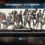 Respawn добавит в Apex Legends временный режим на двоих