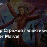 Режиссер Стражей галактики защищает Marvel
