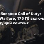 RTX-требования Call of Duty: Modern Warfare, 175 ГБ включают весь будущий контент