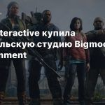Saber Interactive купила португальскую студию Bigmoon Entertainment