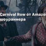 Сериал Carnival Row от Amazon сменил шоураннера