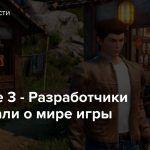 Shenmue 3 — Разработчики рассказали о мире игры