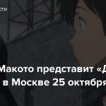 Синкай Макото представит «Дитя погоды» в Москве 25 октября