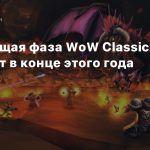 Следующая фаза WoW Classic стартует в конце этого года