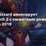 Слух: Blizzard анонсирует Overwatch 2 с сюжетным режимом на BlizzCon 2019