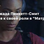 Слух: Джада Пинкетт-Смит вернется к своей роли в «Матрице 4»