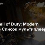 Слухи: Call of Duty: Modern Warfare — Список мультиплеерных карт
