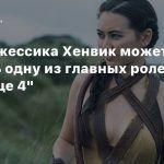 СМИ: Джессика Хенвик может сыграть одну из главных ролей в «Матрице 4»
