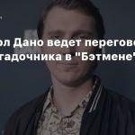 СМИ: Пол Дано ведет переговоры о роли Загадочника в «Бэтмене»