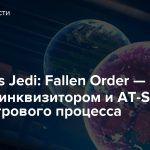 Star Wars Jedi: Fallen Order — Битвы с инквизитором и AT-ST на видео игрового процесса