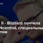 StarCraft II — Blizzard почтила память iNcontroL специальным комплектом