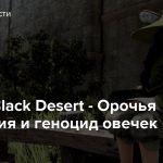 Стрим: Black Desert — Орочья кулинария и геноцид овечек