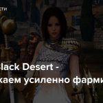 Стрим: Black Desert — Продолжаем усиленно фармить
