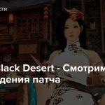 Стрим: Black Desert — Смотрим нововведения патча