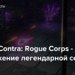 [Стрим] Contra: Rogue Corps — Продолжение легендарной серии