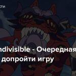 Стрим: Indivisible — Очередная попытка допройти игру