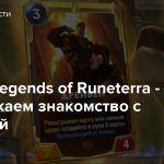 Стрим: Legends of Runeterra — Продолжаем знакомство с новинкой