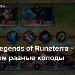 Стрим: Legends of Runeterra — Тестируем разные колоды