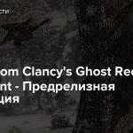 Стрим: Tom Clancy's Ghost Recon Breakpoint — Предрелизная трансляция