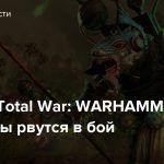 [Стрим] Total War: WARHAMMER II — Скавены рвутся в бой