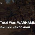 [Стрим] Total War: WARHAMMER II — Величайший некромант
