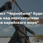 Сценарист «Чернобыля» будет работать над перезапуском «Пиратов карибского моря»
