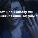Сценарист Final Fantasy VIII хочет заняться спин-оффом про Лагуну
