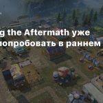 Surviving the Aftermath уже можно попробовать в раннем доступе