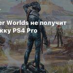 The Outer Worlds не получит поддержку PS4 Pro
