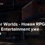 The Outer Worlds — Новая RPG от Obsidian Entertainment уже доступна