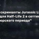 Тизер и скриншоты Jurassic Life — мода для Half-Life 2 в сеттинге «Парка юрского периода»