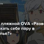 Трейлер пляжной OVA «Разве плохо искать себе пару в подземелье?»