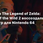 Трейлер The Legend of Zelda: Breath of the Wild 2 воссоздали в стиле игр для Nintendo 64