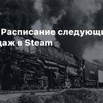Утечка: Расписание следующих распродаж в Steam