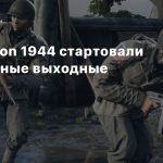 В Battalion 1944 стартовали бесплатные выходные