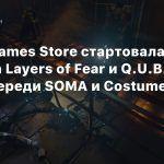 В Epic Games Store стартовала раздача Layers of Fear и Q.U.B.E. 2, на очереди SOMA и Costume Quest