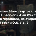В Epic Games Store стартовала раздача Observer и Alan Wake's American Nightmare, на очереди Layers of Fear и Q.U.B.E. 2