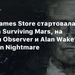 В Epic Games Store стартовала раздача Surviving Mars, на очереди Observer и Alan Wake's American Nightmare