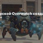 В мастерской Overwatch создали «Тетрис»