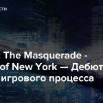 Vampire: The Masquerade — Coteries of New York — Дебютный трейлер игрового процесса